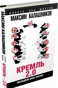 Кремль-2. 0. Последний шанс России