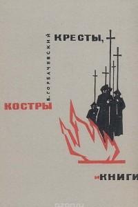 Кресты, костры и книги