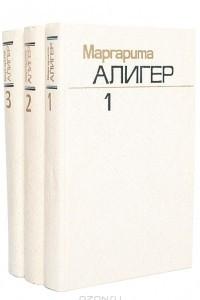 Маргарита Алигер. Собрание сочинений в 3 томах (комплект)