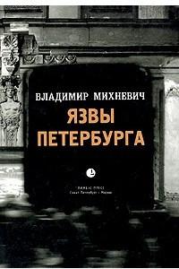 Язвы Петербурга: Опыт историко-статистического исследования нравственности столичного населения