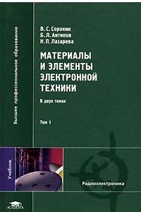 Материалы и элементы электронной техники. В 2 томах. Том 1. Проводники, полупроводники, диэлектрики