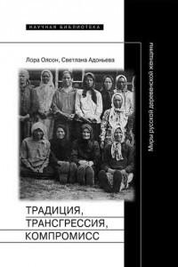 Традиция, трансгрессия, компромисс. Миры русской деревенской женщины