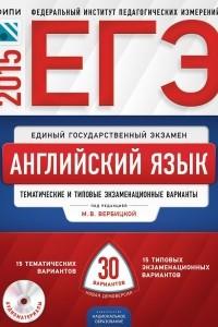 ЕГЭ-2015. Английский язык. Тематические и типовые экзаменационные варианты. 30 вариантов