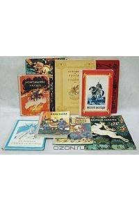 Коллекция разных изданий эпических волшебных сказок с иллюстрациями Н. Кочергина