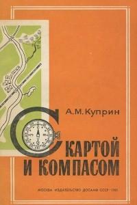 С картой и компасом
