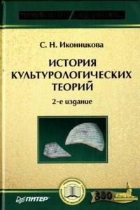 История культурологических теорий