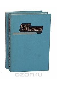 В. К. Арсеньев. Избранные произведения в 2 томах