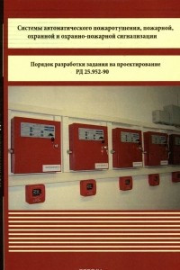 Системы автоматические пожаротушения, пожарной, охранной и охранно-пожарной сигнализации. Порядок разработки задания на проектирование