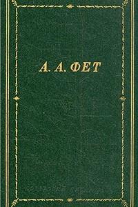 А. А. Фет. Стихотворения и поэмы