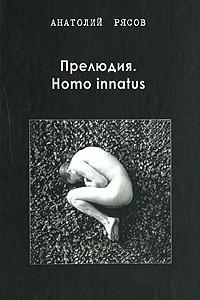 Прелюдия. Homo innatus
