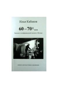 60-70-е... Записки о неофициальной жизни в Москве