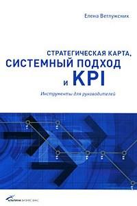 Стратегическая карта, системный подход и KPI: Инструменты для руководителей
