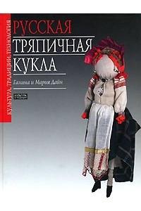 Русская тряпичная кукла. Культура, традиции, технология