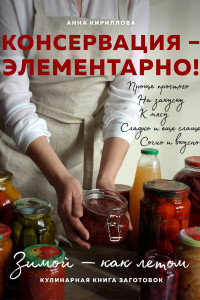 КОНСЕРВАЦИЯ — ЭЛЕМЕНТАРНО!