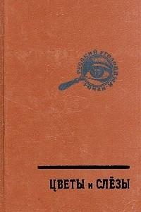 Русский уголовный роман. В трех томах. Том 1. Цветы и слезы. Секретное следствие