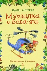 Мурзилка и Баба-Яга