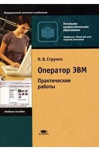 Оператор ЭВМ. Практические работы