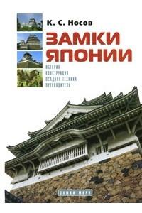 Замки Японии