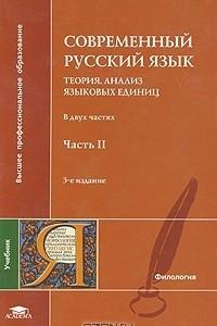 Современный русский язык. Теория. Анализ языковых единиц. В 2 частях. Часть 2. Морфология. Синтаксис