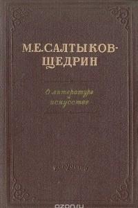 М. Е. Салтыков-Щедрин. О литературе и искусстве