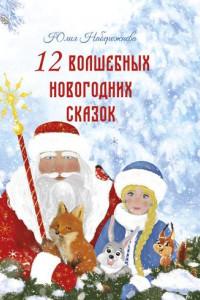 12 волшебных новогодних сказок