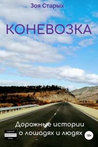 Коневозка. Дорожные истории о лошадях и людях
