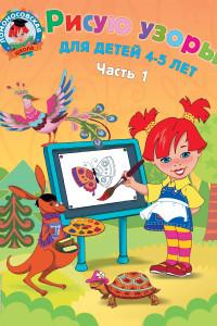 Рисую узоры: для детей 4-5 лет. Ч. 1