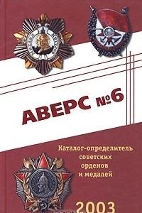 Аверс №6. Каталог-определитель советских орденов и медалей 2003