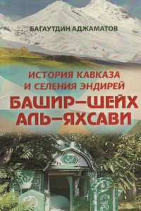 Башир–шейх аль-Яхсави. История Кавказа иселения Эндирей