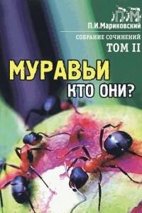 Собрание сочинений. Том 2. Муравьи, кто они?