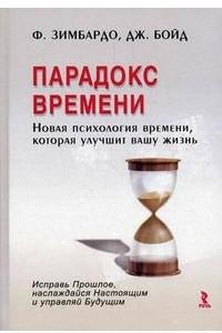 Парадокс времени. Новая психология времени, которая улучшит вашу жизнь