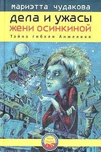 Дела и ужасы Жени Осинкиной. Книга 1. Тайна гибели Анжелики