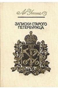 Записки старого петербуржца