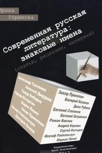 Современная русская литература. Знаковые имена (статьи, рецензии, интервью)