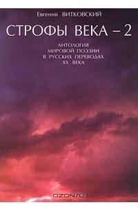 Строфы века-2. Антология мировой поэзии в русских переводах XX века