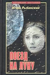 Поезд на Луну