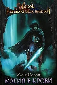 Магия в крови