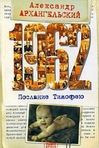 1962. Послание Тимофею