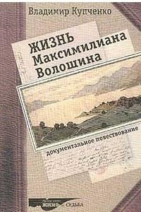 Жизнь Максимилиана Волошина. Документальное повествование