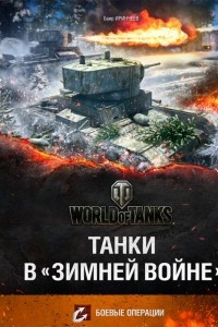 Танки в Зимней войне