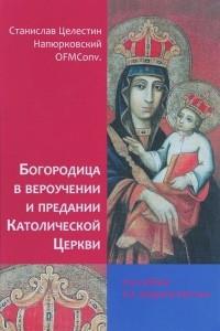 Богородица в учении и предании католической церкви. Пособие по мариологии