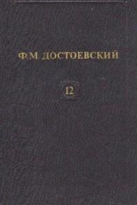 Собрание сочинений. Том 12. Братья Карамазовы. Рассказы
