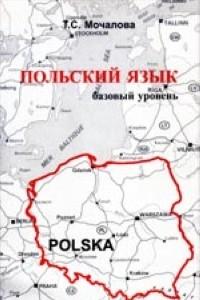 Польский язык базовый уровень