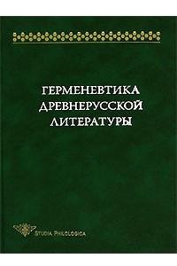 Герменевтика древнерусской литературы