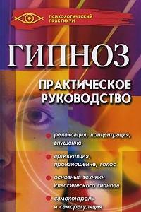 Гипноз. Практическое руководство