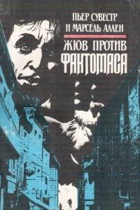 Жюв против Фантомаса