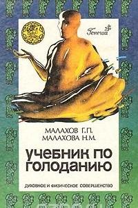 Учебник по голоданию