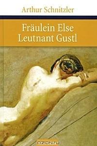 Fraulein Else. Leutnant Gustl