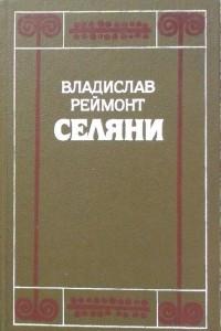 Селяни. В двух томах