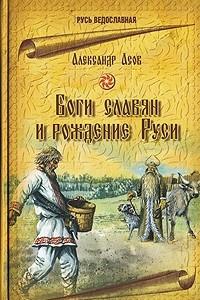 Боги славян и рождение Руси